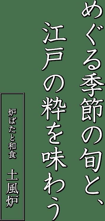 めぐる季節の旬と、江戸の粋を味わう